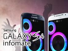 삼성전자 Galaxy S4 디지털 카탈로그