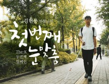 The-K(한국교직원공제회) 캠페인 김헌용선생님의 첫번째 눈맞춤